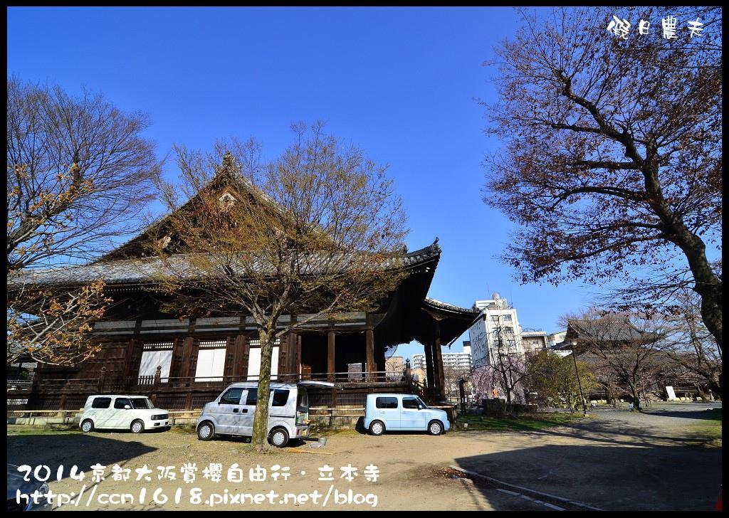 立本寺DSC_9672