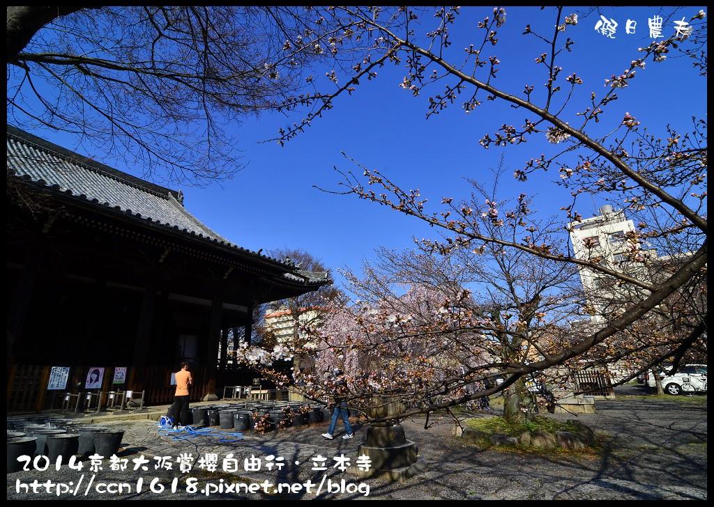 立本寺DSC_9674