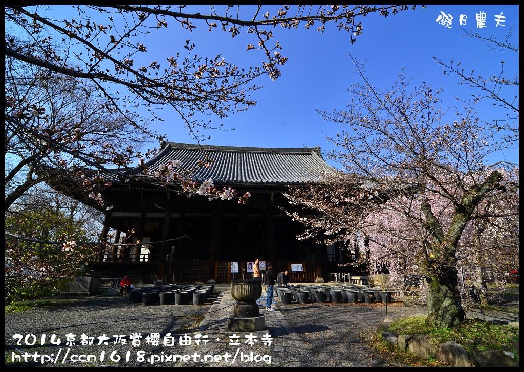 立本寺DSC_9675