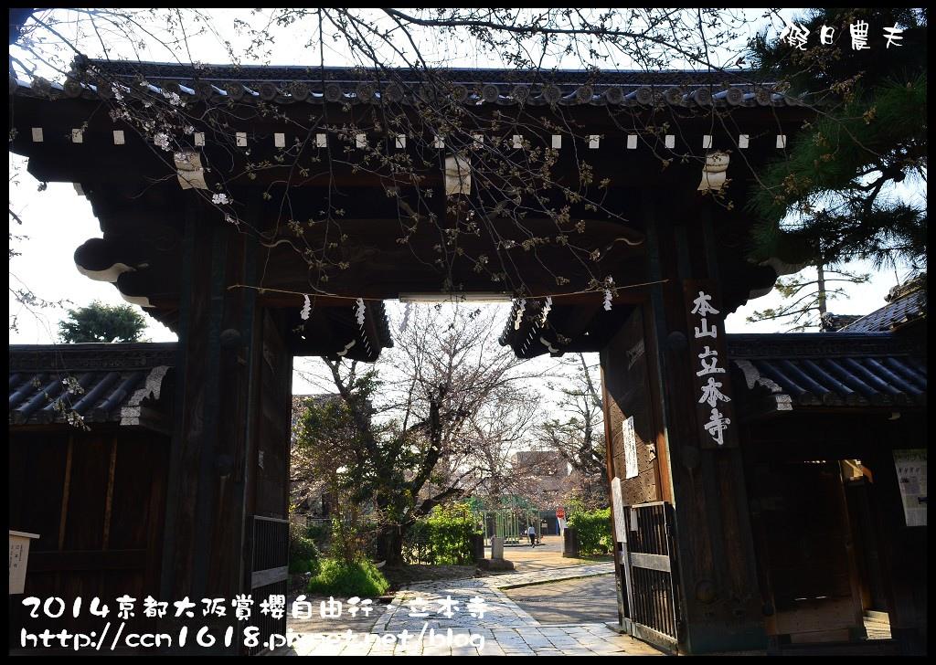 立本寺DSC_9761