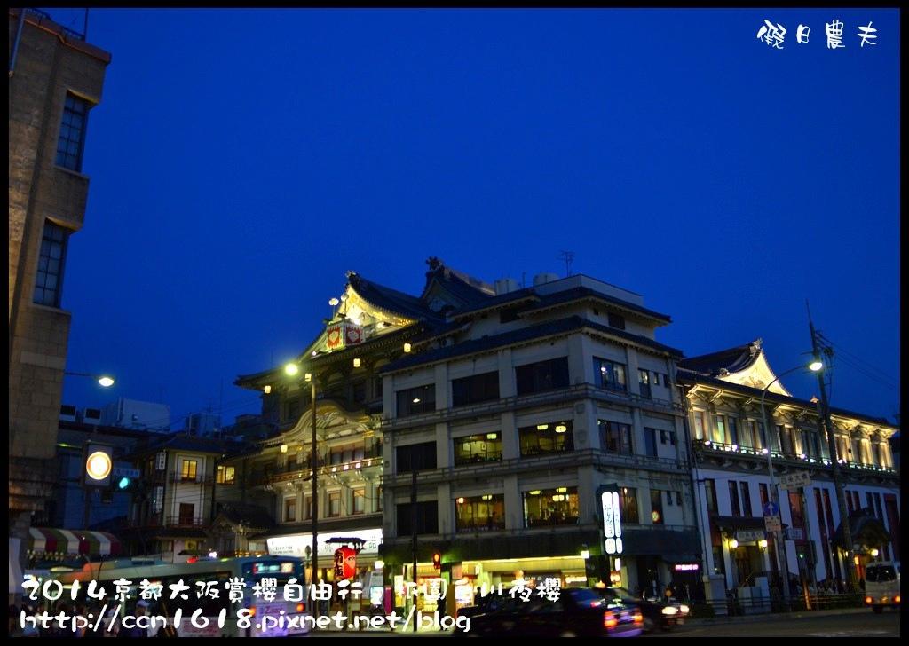祇園白川夜櫻DSC_9816