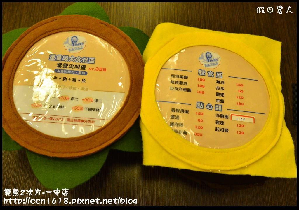 雙魚2次方-一中店DSC_9707