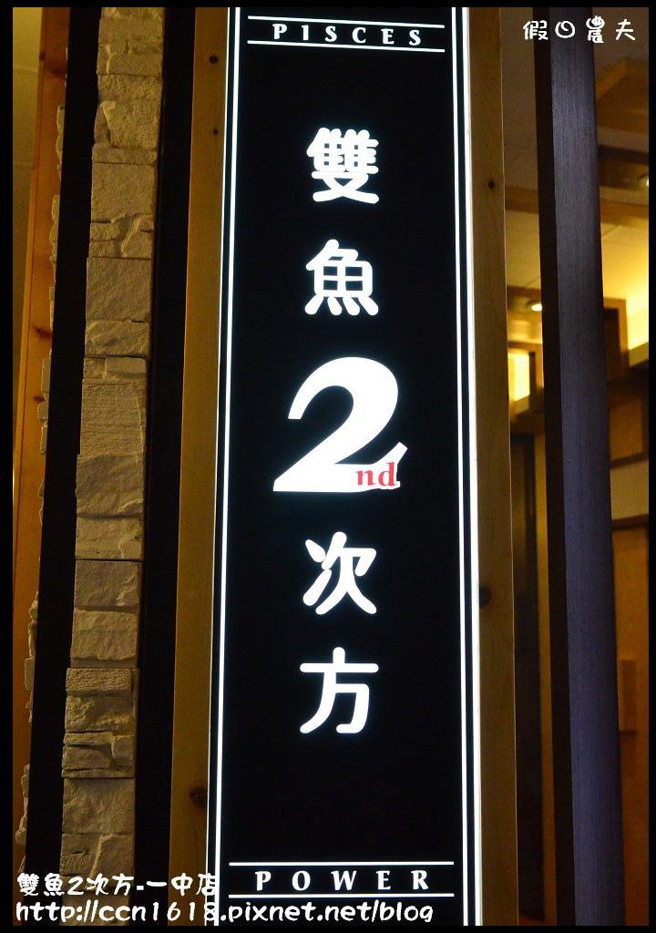 雙魚2次方-一中店DSC_9780