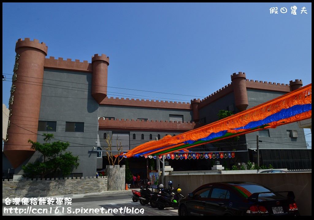 台灣優格餅乾學院DSC_8389
