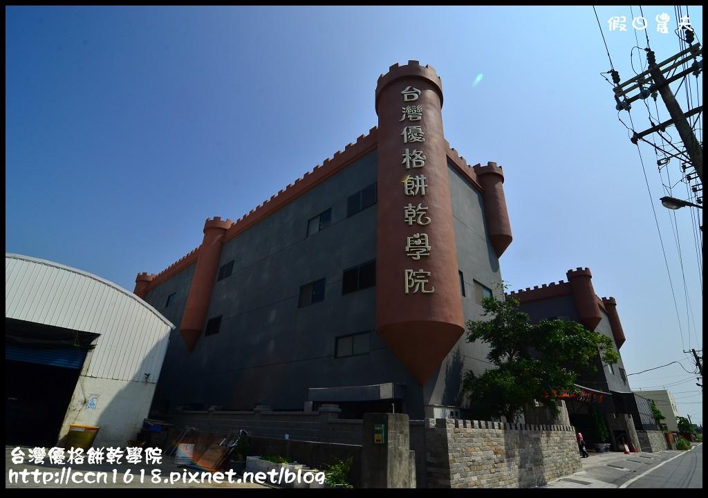 台灣優格餅乾學院DSC_8391