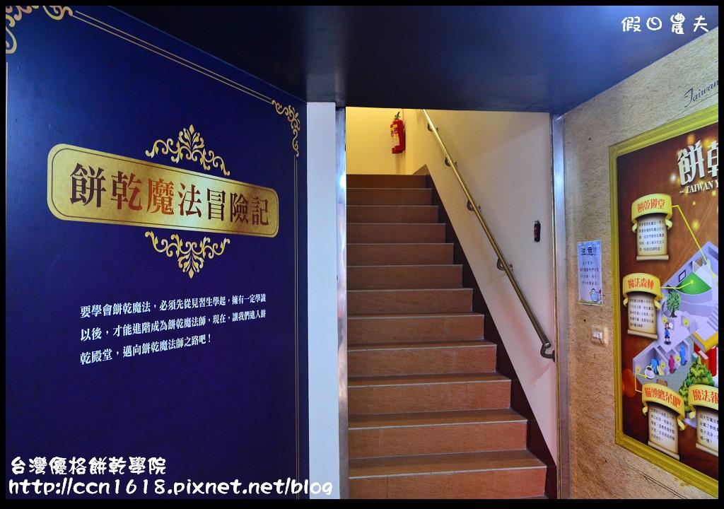 台灣優格餅乾學院DSC_8406