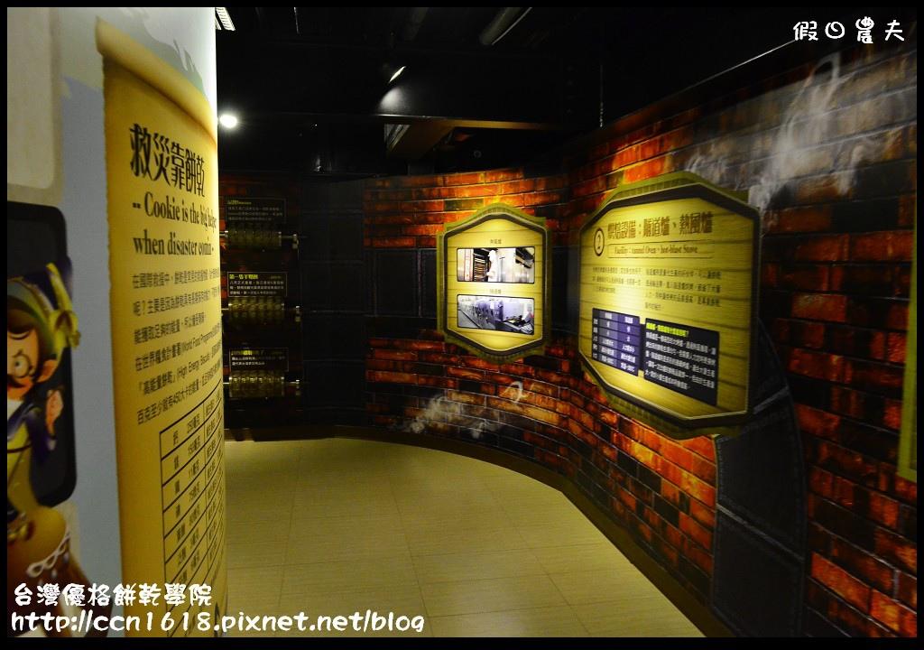 台灣優格餅乾學院DSC_8416