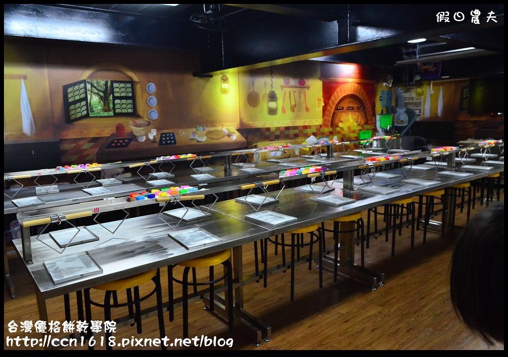 台灣優格餅乾學院DSC_8420