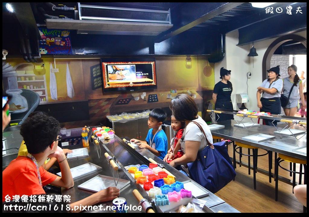 台灣優格餅乾學院DSC_8428