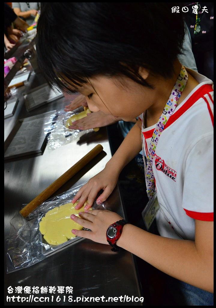 台灣優格餅乾學院DSC_8434