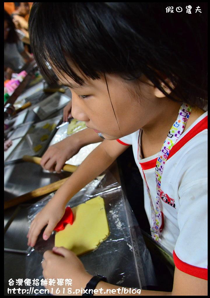 台灣優格餅乾學院DSC_8440