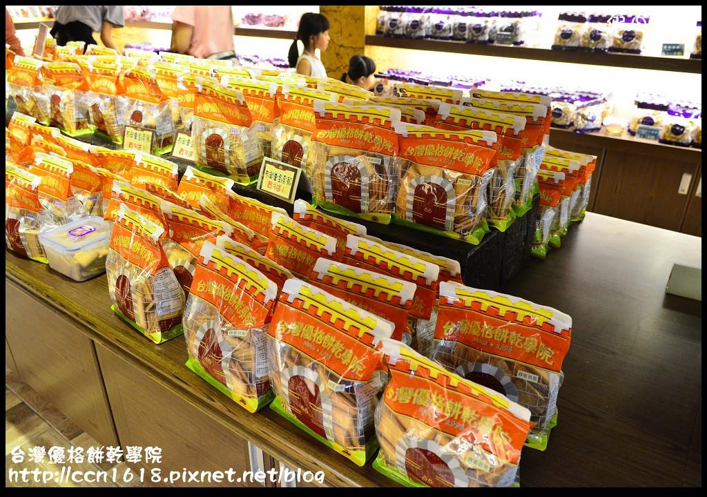 台灣優格餅乾學院DSC_8457