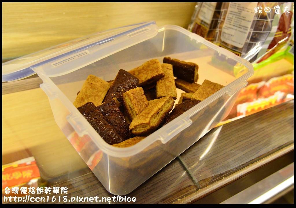 台灣優格餅乾學院DSC_8461