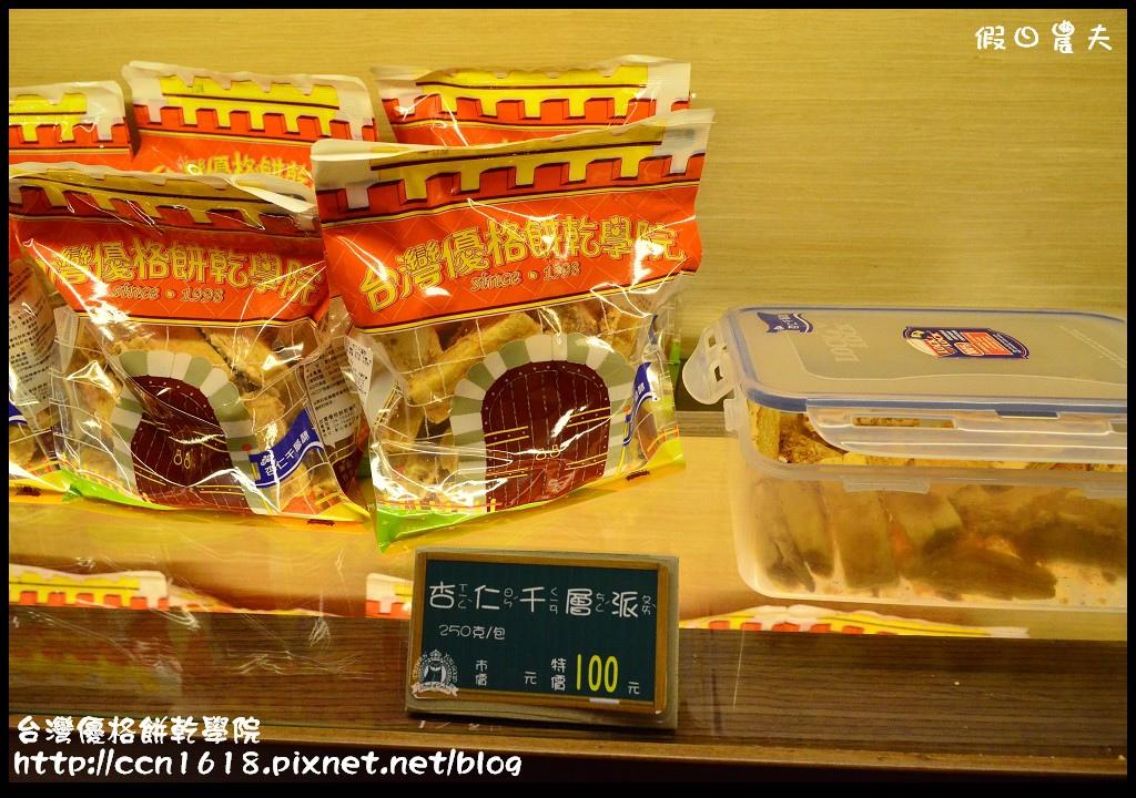 台灣優格餅乾學院DSC_8462