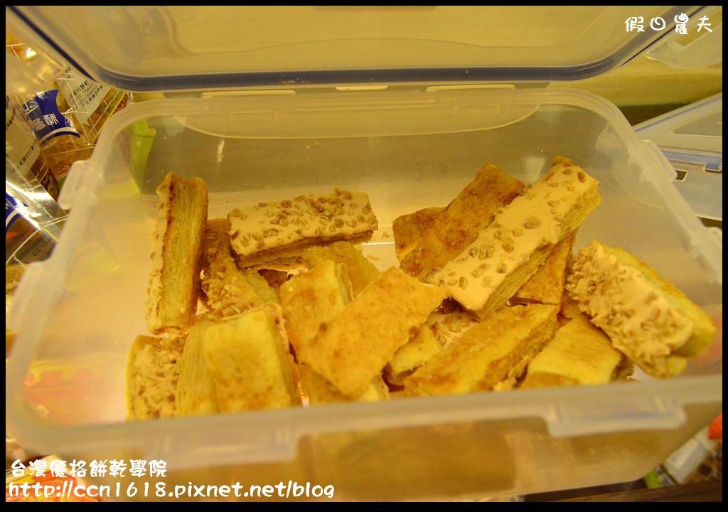 台灣優格餅乾學院DSC_8463