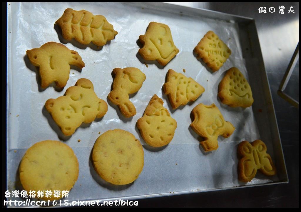 台灣優格餅乾學院DSC_8477