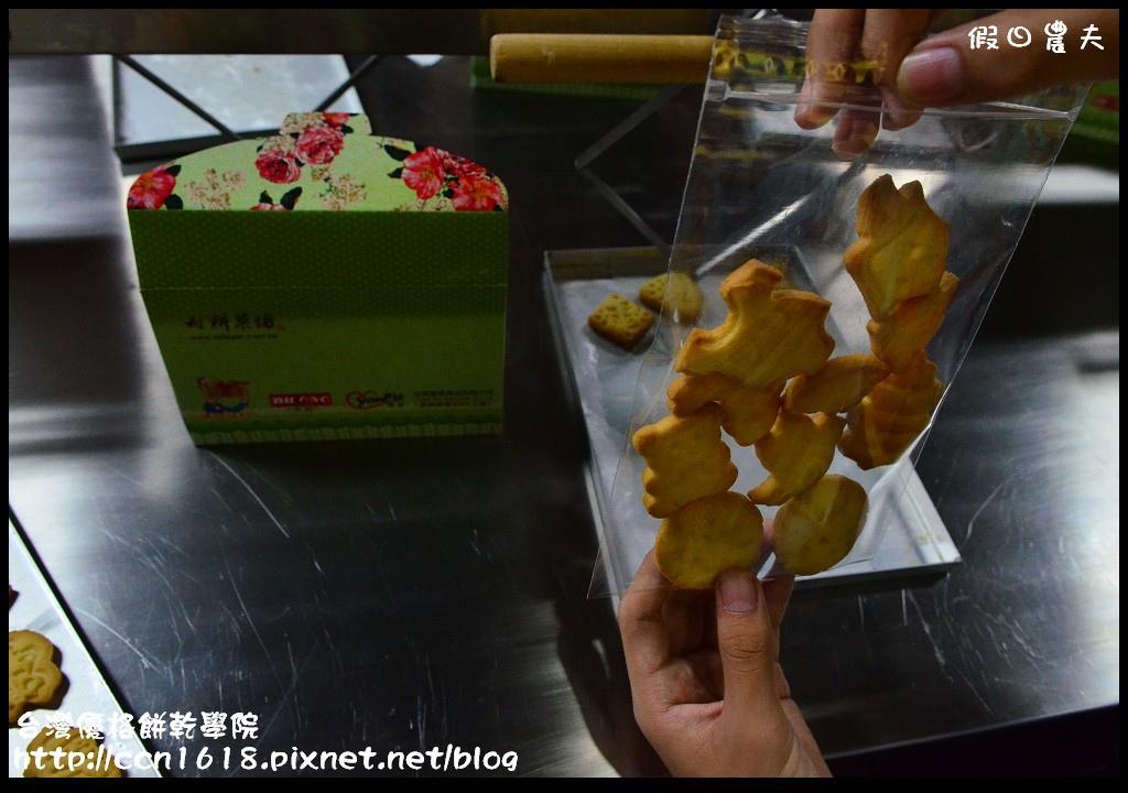 台灣優格餅乾學院DSC_8481