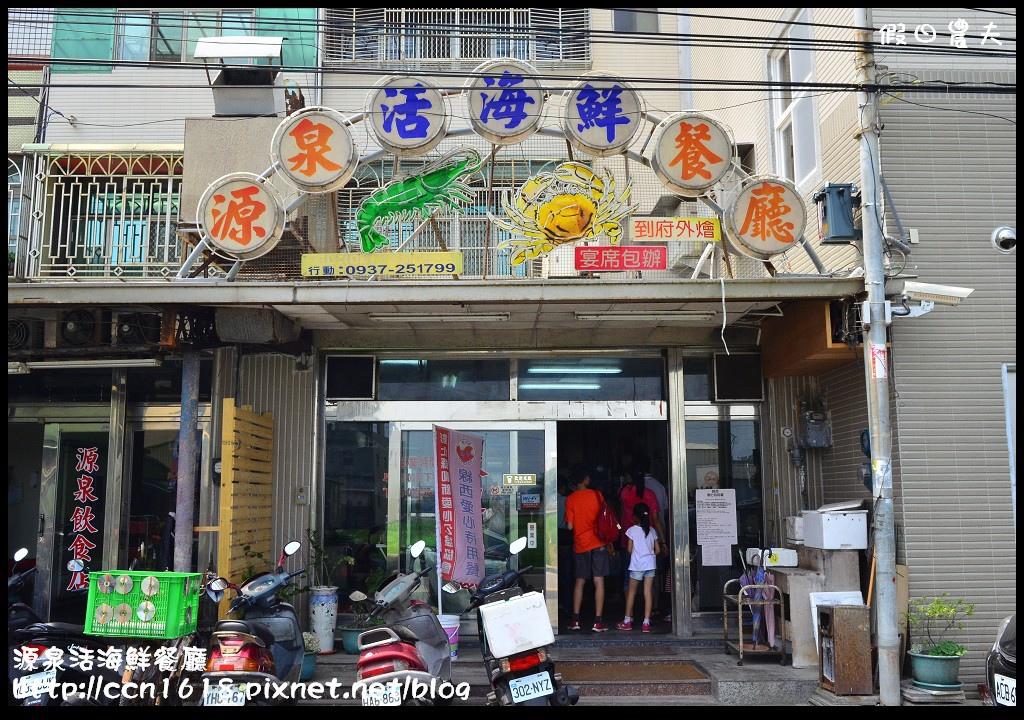 源泉活海鮮餐廳DSC_8357