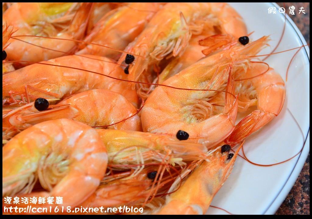 源泉活海鮮餐廳DSC_8370