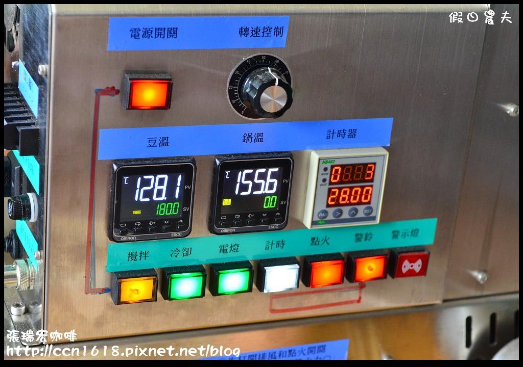 張瑞宏咖啡DSC_0012
