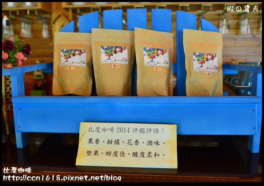 比度咖啡DSC_0080