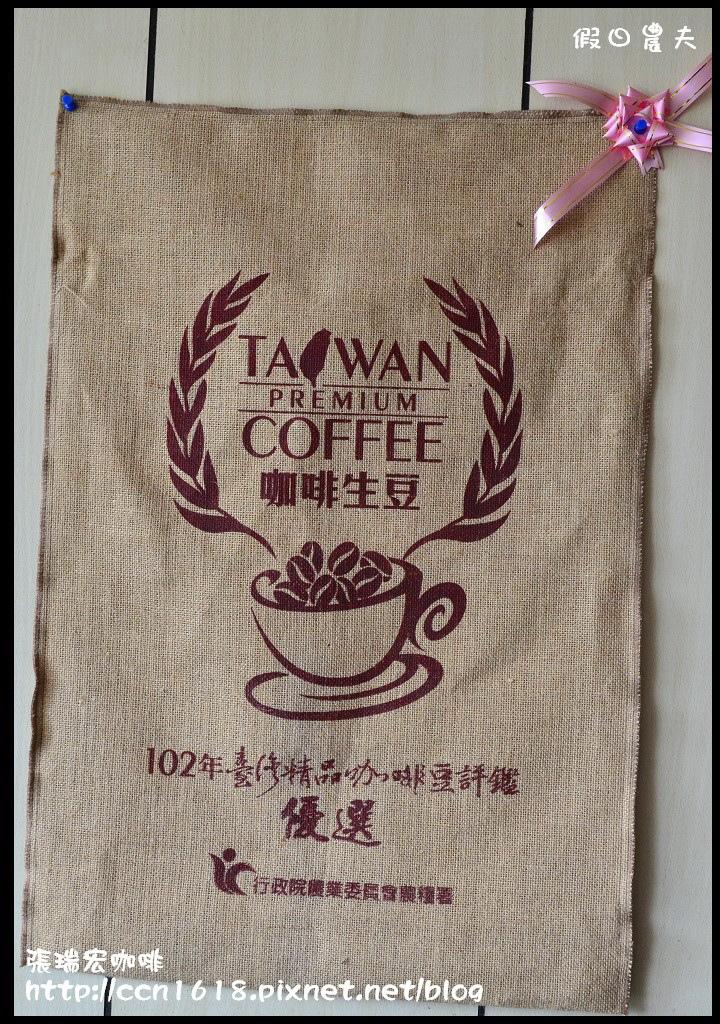 張瑞宏咖啡DSC_9998