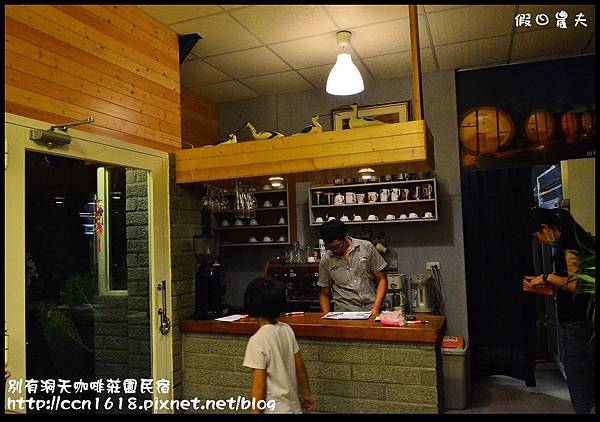 別有洞天咖啡莊園民宿DSC_0239
