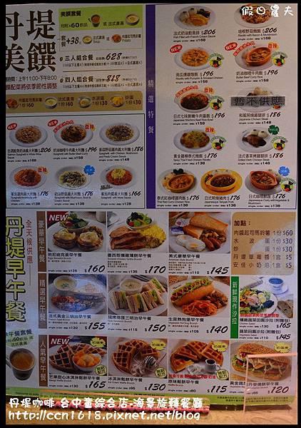 丹堤咖啡 台中童綜合店-海景旋轉餐廳DSC_1217