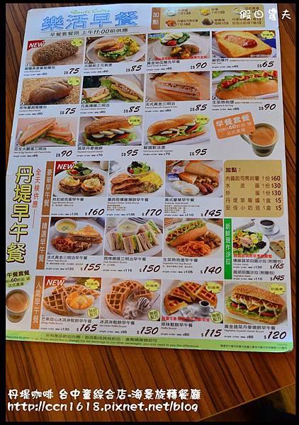 丹堤咖啡 台中童綜合店-海景旋轉餐廳DSC_1219