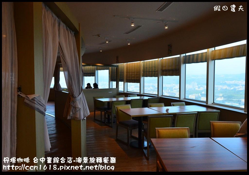 丹堤咖啡 台中童綜合店-海景旋轉餐廳DSC_1220