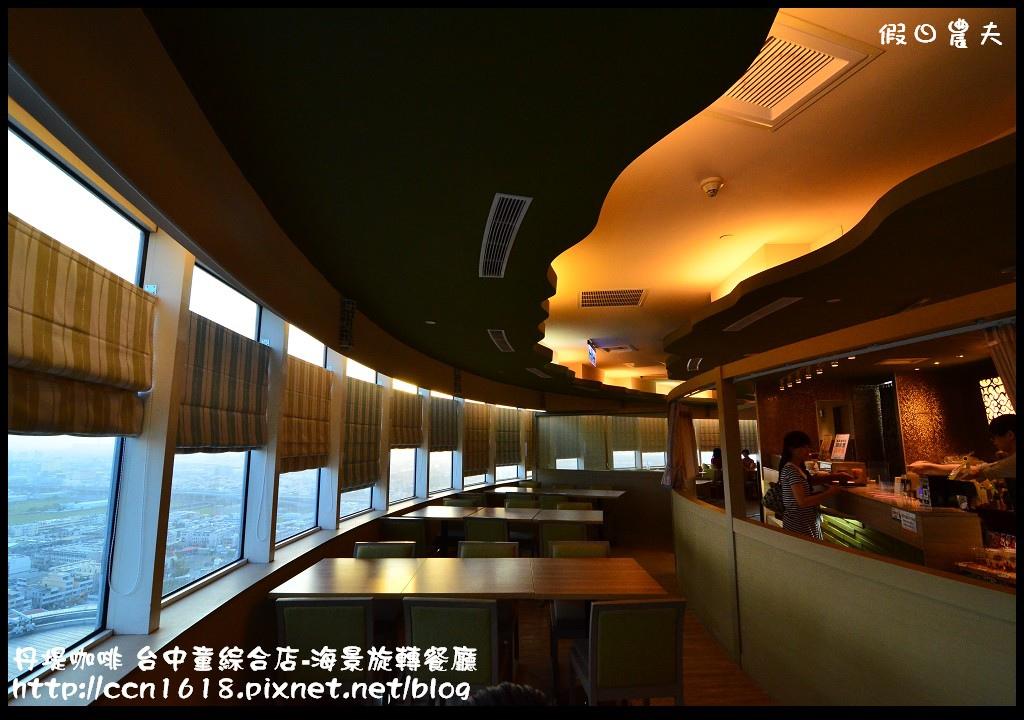 丹堤咖啡 台中童綜合店-海景旋轉餐廳DSC_1221