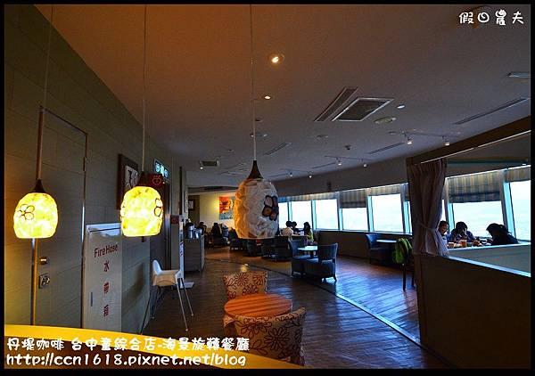 丹堤咖啡 台中童綜合店-海景旋轉餐廳DSC_1222