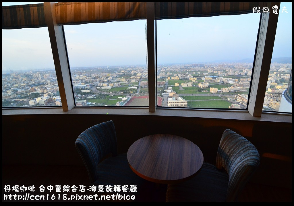 丹堤咖啡 台中童綜合店-海景旋轉餐廳DSC_1223