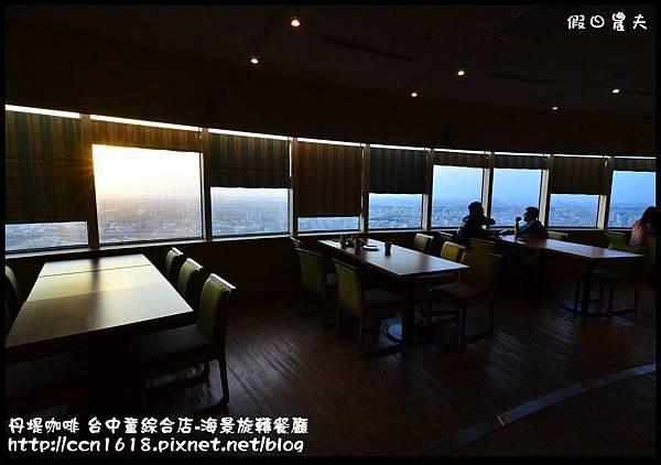 丹堤咖啡 台中童綜合店-海景旋轉餐廳DSC_1227