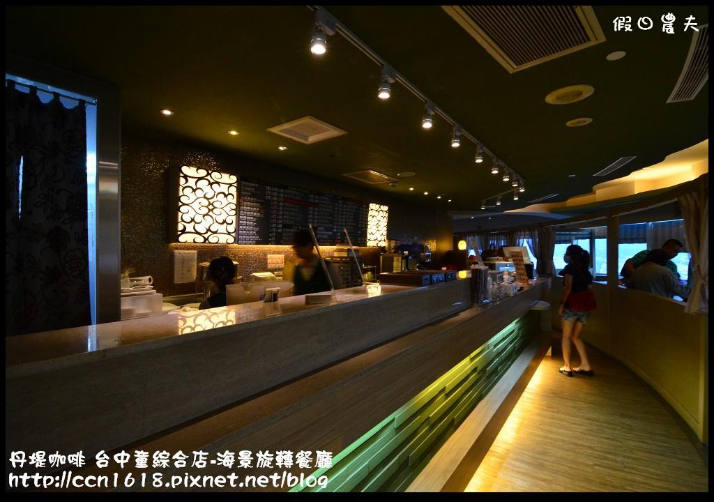 丹堤咖啡 台中童綜合店-海景旋轉餐廳DSC_1228