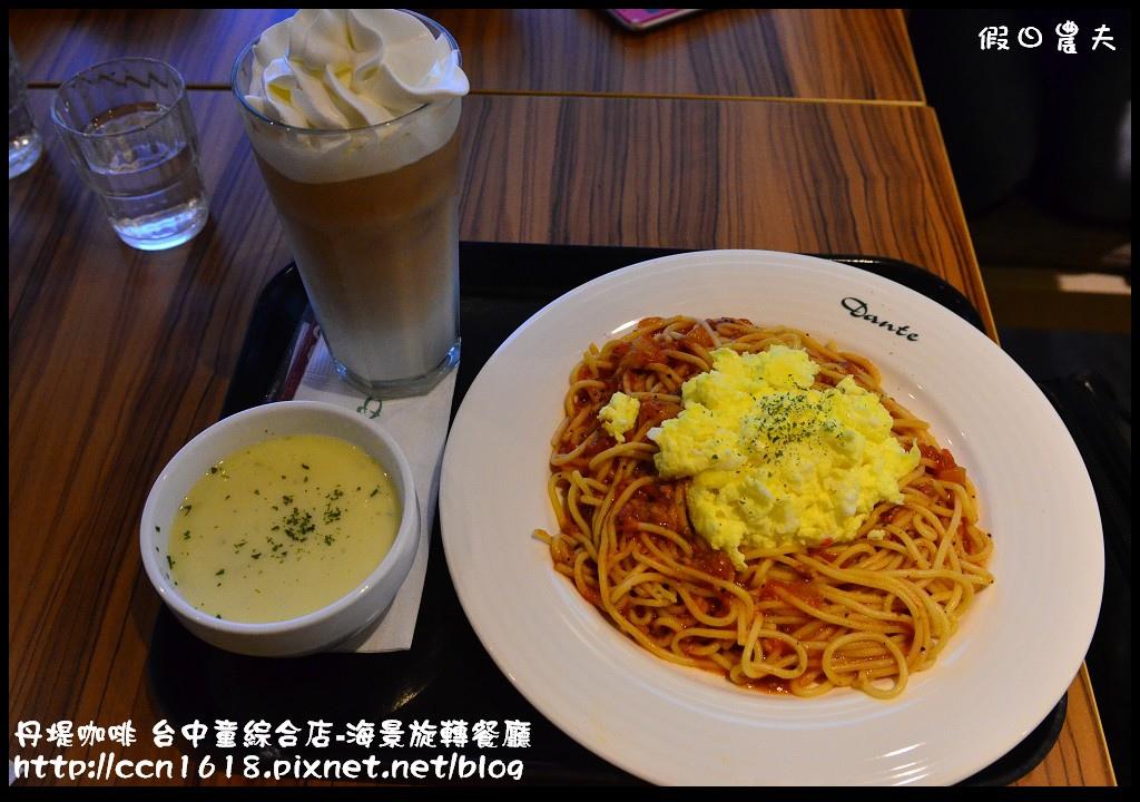 丹堤咖啡 台中童綜合店-海景旋轉餐廳DSC_1233
