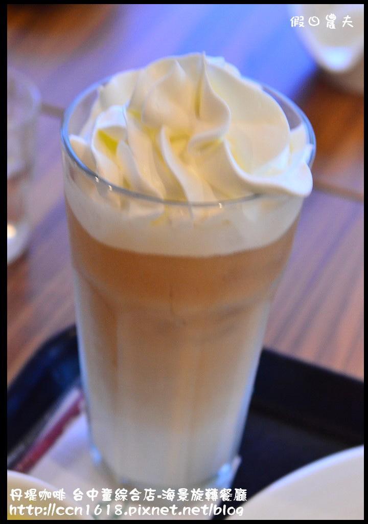 丹堤咖啡 台中童綜合店-海景旋轉餐廳DSC_1237