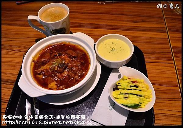 丹堤咖啡 台中童綜合店-海景旋轉餐廳DSC_1242