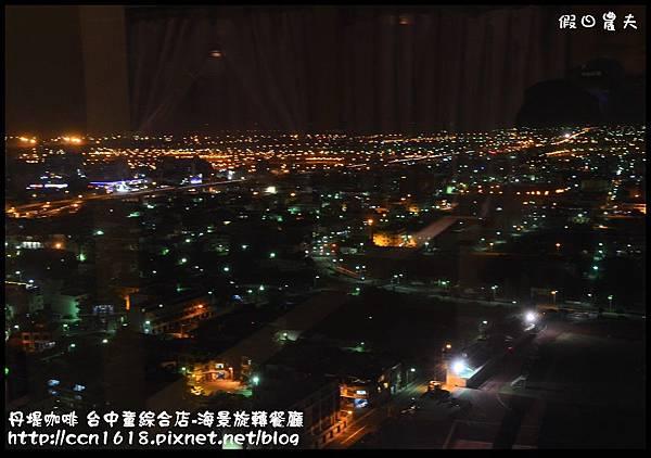 丹堤咖啡 台中童綜合店-海景旋轉餐廳DSC_1288