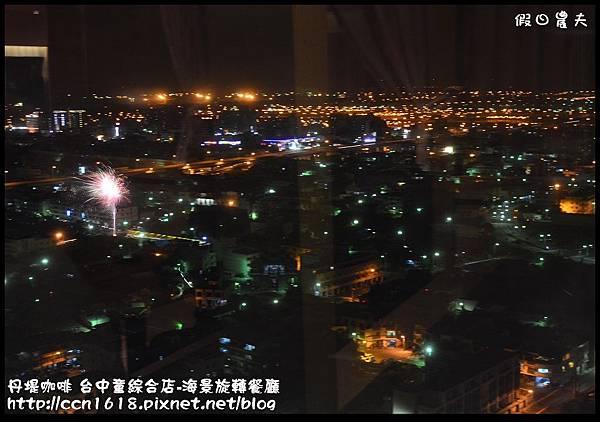 丹堤咖啡 台中童綜合店-海景旋轉餐廳DSC_1292