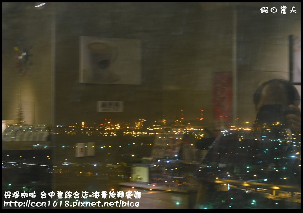丹堤咖啡 台中童綜合店-海景旋轉餐廳DSC_1297