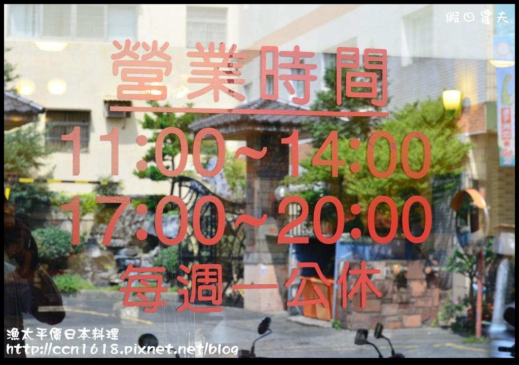 漁太平價日本料理DSC_0502