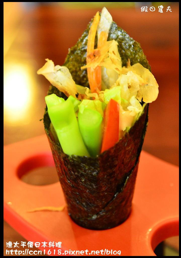 漁太平價日本料理DSC_0513