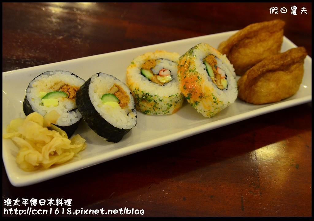 漁太平價日本料理DSC_0526