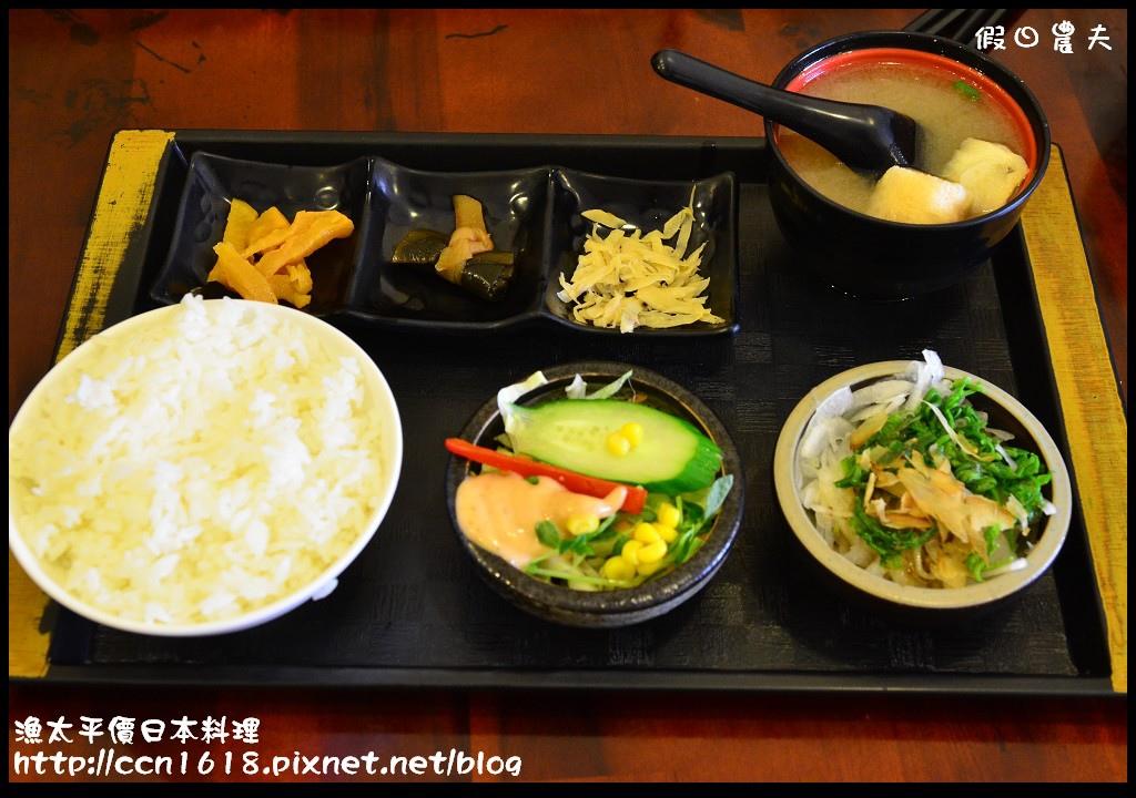漁太平價日本料理DSC_0528