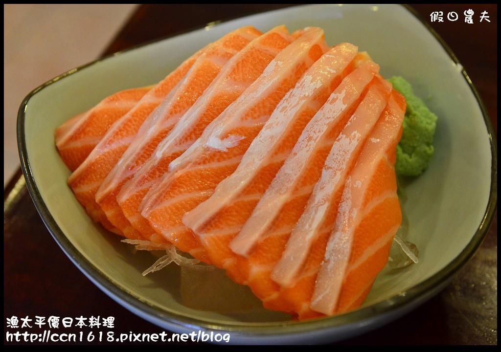 漁太平價日本料理DSC_0537