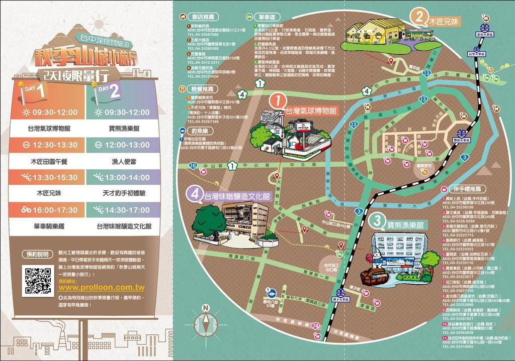 秋季山城小旅行-5