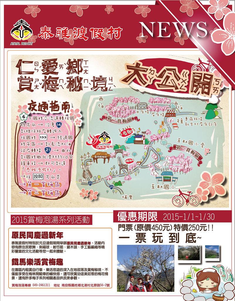 rgb2014-12-15賞梅路線圖+網路宣傳DM__官網用