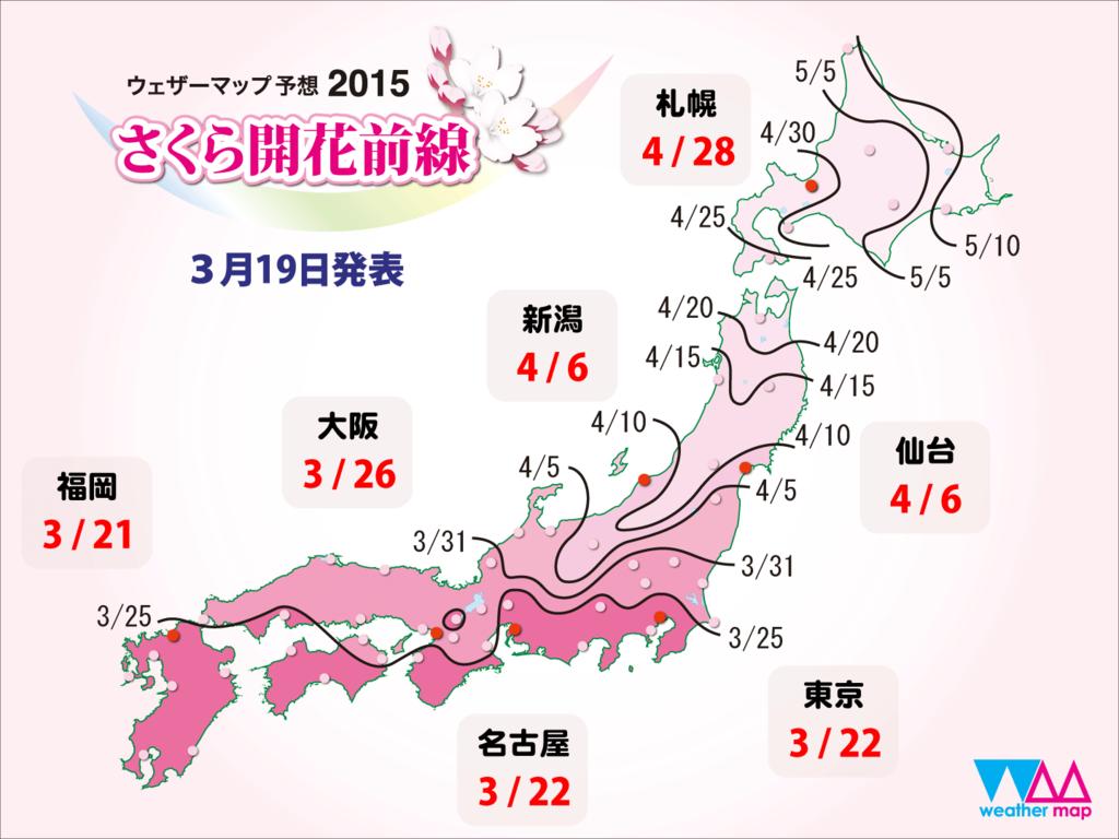 sakura_front_1440x1080(0319)