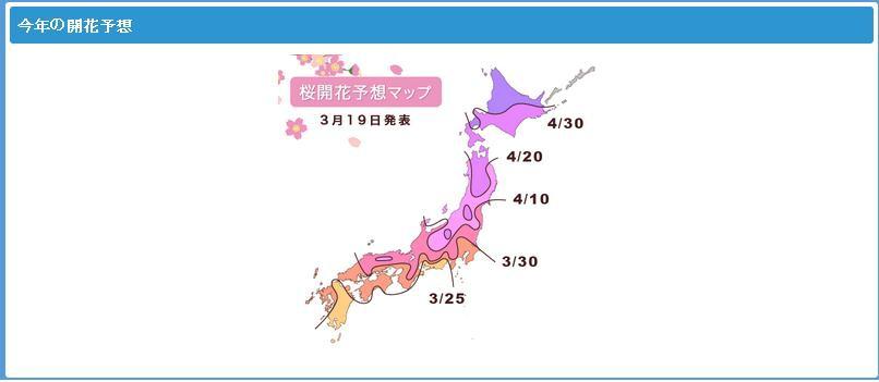 1040319櫻花預測-3